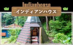 インディアンハウス
